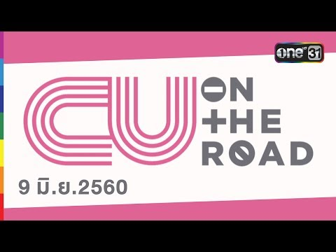 CU on The Road | 9 มิ.ย. 2560 | one31