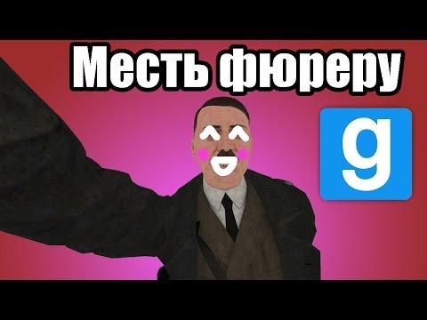 Месть фюреру (Garry's mod WW2) (видео)