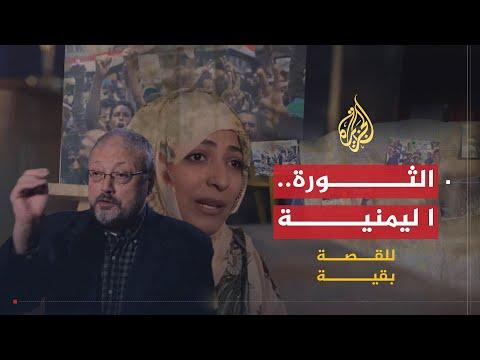 قصة الثورة اليمنية في ذكراها السابعة