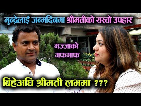 (Jitu Nepal and His Wife    जन्मदिनमा श्रीमतीको यस्तो उपहार, बिहेअघि श्रीमती लभमा ?    Mazzako TV - Duration: 15 minutes.)