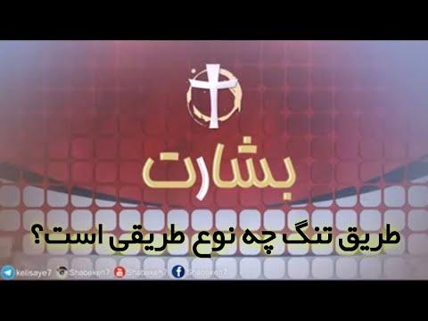 بشارت قسمت بیست و دوم واعظ افشین گرمی