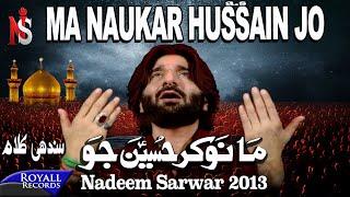 Nadeem Sarwar | Mohnji Naukri | 2013 |میں نوکر حسین کا
