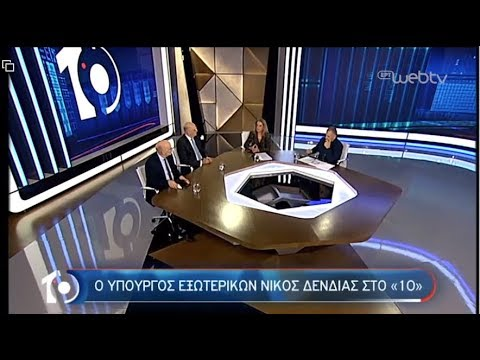 «10» με την Όλγα Τρέμη –  Υπουργός Εξωτερικών Νίκος Δένδιας   06/02/2020   ΕΡΤ