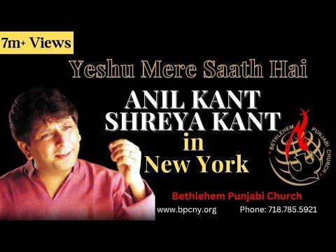 Video Yeshu Mere Saath Hai by Anil Kant & Shreya at New York City download in MP3, 3GP, MP4, WEBM, AVI, FLV January 2017