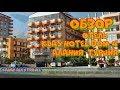 Alanya Klas Hotel 4* (Турция/Аланья).