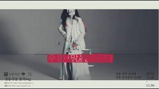 2018 정동극장 창작ing<br> <주름이 많은 소녀> 1차 스팟 공개 영상 썸네일