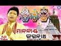 Superhit Odia Shree Jagannath Bhajan By Abhijit Majumdar