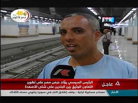 قناة النيل للأخبار نشرة الثانية ظهراً وزارة النقل تفتتح اكبر محطة مترو بالشرق الأوسط