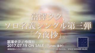 """富澤タク """"今夜抄"""" (Official Trailer)"""