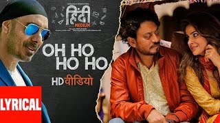 Video Oh Ho Ho Ho (Remix) Lyrical Video | Irrfan Khan ,Saba Qamar | Sukhbir, Ikka MP3, 3GP, MP4, WEBM, AVI, FLV November 2018