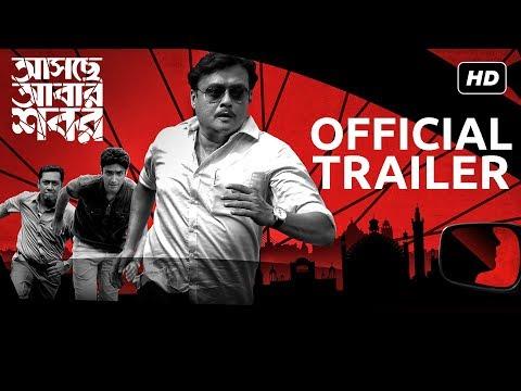 Download Asche Abar Shabor   আসছে আবার শবর   Official Trailer   Saswata   Arindam Sil   SVF   2017 HD Mp4 3GP Video and MP3