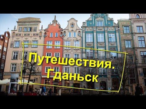 62. Путешествия. Гданьск. Родной город моего мужа