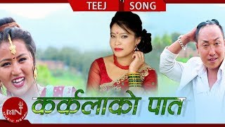 Karkala Ko Paat - Anjan Gautam & Devi Gharti Magar