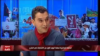 Au 1er jour de vote de la diaspora, les algériens  refusent de voter !