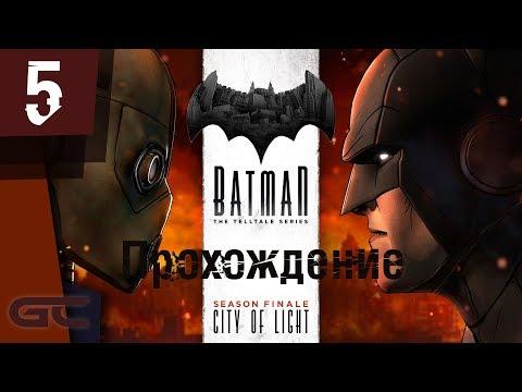 BATMAN: THE TELLTALE SERIES ● Прохождение #5 ● ПЯТЫЙ ЭПИЗОД (финал)