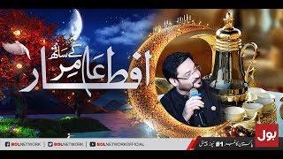 Video Iftar Aamir Ke Sath Complete Sehri Transmission with Amir Liaquat 1st June 2018 MP3, 3GP, MP4, WEBM, AVI, FLV Juni 2018
