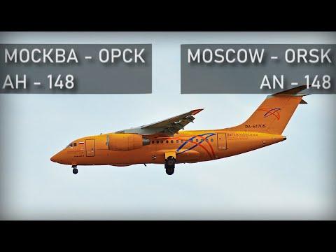 Авиакатастрофы. Рейс на Орск