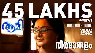 Video AAMI - VIDEO SONG - Neer Maathalam | Kamal | Manju Warrier | M Jayachandran | Shreya Ghoshal MP3, 3GP, MP4, WEBM, AVI, FLV April 2018