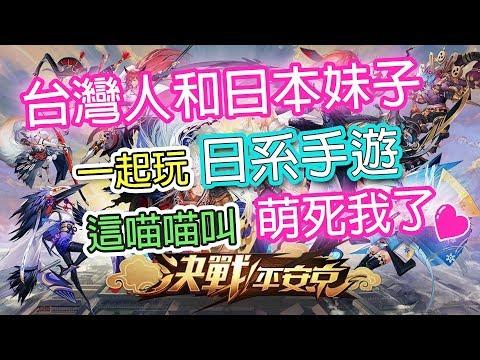 《決戰!平安京》台灣人和日本妹子一起玩日系手遊★這喵喵叫萌死我了❤