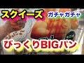 スクイーズ ガチャガチャ びっくりBIGパン バターロール Squeeze toys