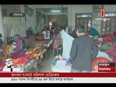 Manpower shortage at Barisal Medical College Hospital (17-01-20) Courtesy: Independent TV