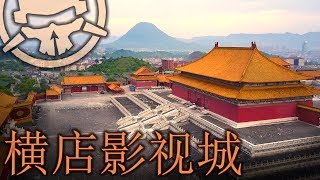Hengdian Studios in China is known as the largest film studio in the world, Visit our store HERE: http://store.rotorriot.com/-Special thanks to our sponsors-Teal Droneshttps://shop.tealdrones.com/XFlyhttps://www.youtube.com/watch?v=J4C78YtRgyc-Pilots / Hosts-Steele Davis [Mr Steele] https://www.youtube.com/user/MrSteeledavisChad Nowak [FinalGlideAUS] https://www.youtube.com/user/FinalGlideAus-Production Team-Chad Kapper - Executive Producer / CameraChristian Kapper - EditorMUSIC:Escape From an Unknown PlanetBy: Senbeihttps://www.premiumbeat.com/royalty_free_music/songs/escape-from-an-unknown-planetBramble BlasterBy: AJ DiSpirito(Donkey Kong Country 2 Remix)https://ocremix.org/remix/OCR03502 Good To MeBy: Floppy Circushttps://soundcloud.com/floppycircushttps://www.facebook.com/FloppyCircus/ HarushidenBy: halc(Okami Remix)https://ocremix.org/remix/OCR02791www.rotorriot.com