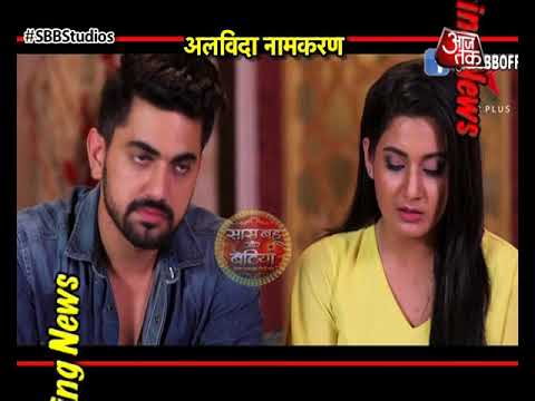 Naamkaran - Neil- Avni last words