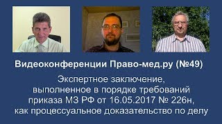 Экспертное заключение по приказу МЗ РФ № 226н как доказательство по делу