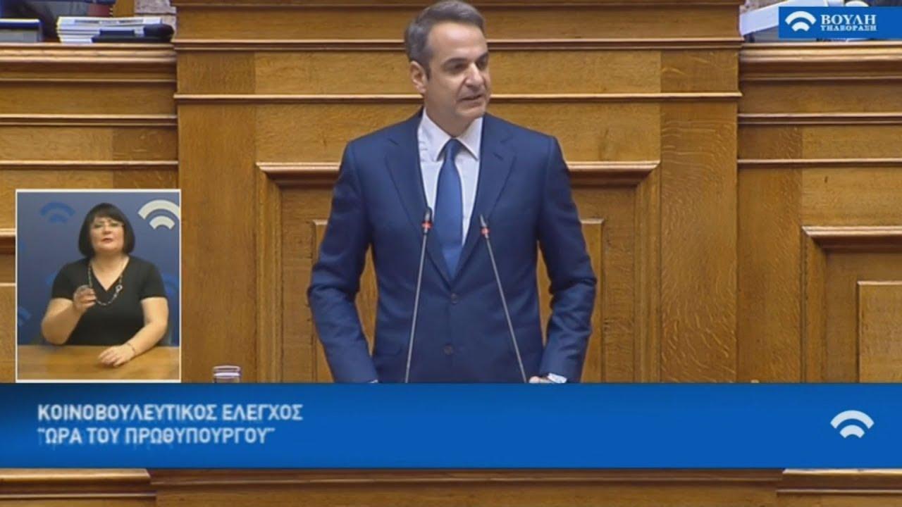 Απόσπασμα από την απάντηση του Πρωθυπουργού στο ερώτημα του προέδρου του ΣΥΡΙΖΑ στη Βουλή