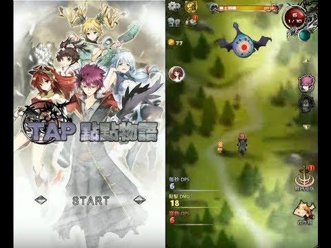 《TAP 點點物語》手機遊戲玩法與攻略教學!