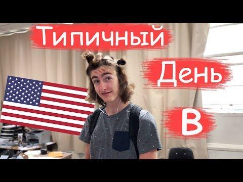Типичный День Американского Подростка | Один День В Американской Школе - DomaVideo.Ru