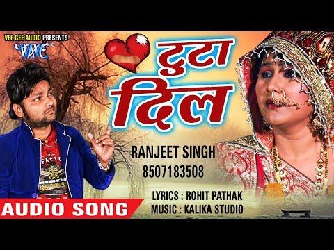 Video (2018) दर्दभरा गीत (HINDI SAD SONG) - टूटा दिल - Ranjeet Singh - Toota Dil - Superhit Hindi Sad Song download in MP3, 3GP, MP4, WEBM, AVI, FLV January 2017