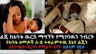 Ethiopia: ልጄ ከአባቱ ዉርስ ማግኘት የሚገባዉን ንብረት የአባቱ ዘመዶች ለ 8-ተቀራምተዉ እኔና ልጄን ለእንግልት ዳረጉን በሰላም ገበታ