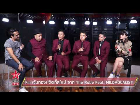 Fin (วันทอง) ซิงเกิ้ลใหม่ จาก The Rube Feat. MILDVOCALIST