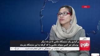 """The United Nations Educational, Scientific and Cultural Organization (UNESCO), in collaboration with the Afghan government and TOLOnews, has launched its biennale photo competition entitled """"Rebirth"""".The competition is open for entries  and the public is encouraged to send in their photos that depict Afghanistan's beauty, culture and heritage. In this episode of Mehwar, host Maryam Sama discusses the topic UNESCO's National and Cultural Programs Coordinator Masooma Ibrahimi.Subscribe for exclusive Afghanistan Dari and Pashto news bulletin, breaking news, current affairs programs, documentaries, political commentary, debates and more!برای تماشای سرویس های خبری دری و پشتو، گزارش های تازه، جریانات سیاسی روز، مستند ها، تحلیل های سیاسی و بحث های گوناگون با ما بپیوندیدhttp://www.youtube.com/subscription_center?add_user=TOLOnewsLive--------------------------------------------------------------------------------- Official YouTube Channel  http://www.youtube.com/TOLOnews Official Google + https://www.google.com/+TOLOnews Official Facebook  https://www.facebook.com/TOLOnews Official Twitter  https://www.twitter.com/TOLOnews Official Instagram  https://www.instagram.com/TOLOnewsOfficial/ Official Website  http://www.TOLOnews.com/Watch TOLOnews on Yahsat / طلوع نیوز را در یاهست تماشا کنید: http://www.tolonews.com/en/watch-tolonews/7893-watchtolonews#TOLOnews  #news  #Afghanistan#طلوع نیوز #گزارش  #افغانستان*********************************************************************************************TOLOnews was launched in 2010,it is the country's first and only 24-hour news channel that reaches a potential viewing audience of 120 million. TOLOnews offers a variety of local and international news, current affairs programs, regular news bulletins,documentaries, political commentary,investigative reports, debates, and in-depth interviews.شبکه خبری طلوع نیوز در سال 2010 ایجاد شد، این شبکه نخستین و یگانه شبکه خبری ای است که به گونه 24 ساعته برای 120 ملیون مخاطب نشرات دارد. طلوع نیوز"""