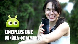 OnePlus One -убийца флагманов. Обзор AndroidInsider.ru