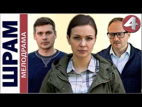 Шрам (2017). 4 серия. Мелодрама премьера. - DomaVideo.Ru
