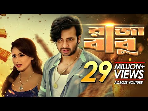 Raja Babu - রাজা বাবু | Bangla Movie | Shakib Khan, Misha Sawdagor, Apu Biswas, Bobby