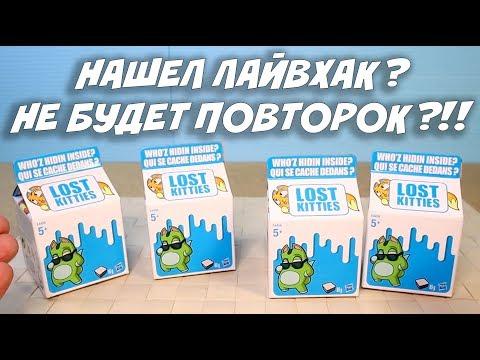 Lost Kitties Большой игровой набор 4 котика — Купить в Москве
