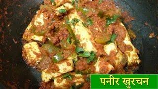 Paneer Khurchan - झटपट बनने वाली पनीर खुरचन मसाला सब्जी, ढाबा / रेस्टोरेन्ट स्टायल