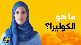 الكوليرا مرض بكتيري يصيب الجهاز الهضمي، يؤدي إلى الجفاف الشديد وربما الموت. ظهر مؤخراً في اليمن مع تفاقم أزمة النفايات وقلة إمدادات المياه النقية..كن جزءاً من مجتمعنا https://goo.gl/sCG87Bلمتابعتنا على https://twitter.com/ajplusarabihttps://www.facebook.com/ajplusarabiموقعنا: http://ajplus.net/arabi