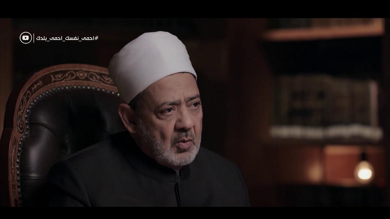 الإمام الطيب - مع فضيلة الإمام الأكبر أ.د. أحمد الطيب | الثلاثاء 12/5/2020 | الحلقة الكاملة