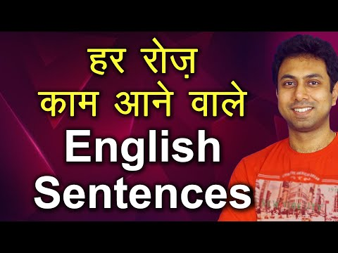 हर रोज़ काम आने वाले Daily Use Sentences | English Speaking Practice | Awal