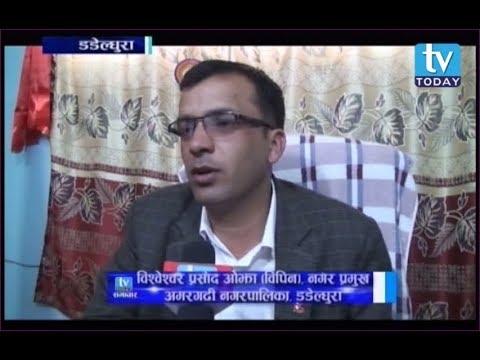 (अमरगढी किल्लाको संरक्षणमा अमरगढी नगरपालिकाको भूमिका TV Today News Amargadhi Dadeldhura - Duration: 3 minutes, 2 seconds.)