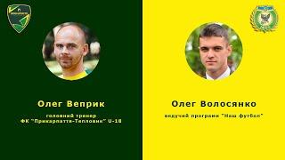 Інтерв'ю з Олегом Веприком, 23.05.2020