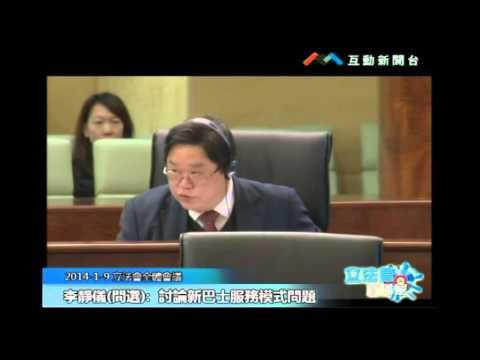 李靜儀20140109 立法會全體會議
