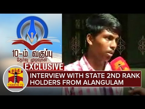 SSLC-Results-2016--Interview-with-State-2nd-rank-holders-from-Alangulam-Nellai