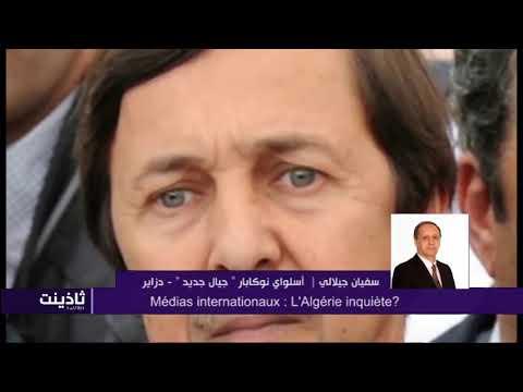 Thadhyant 21-11-18  Médias internationaux : L'Algérie inquiète?