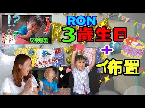 ''佈置''慶祝RON 3歲生日(生日當天既然被嚇到很多次!!!)#VLOG #佈置 【YURI頻道】