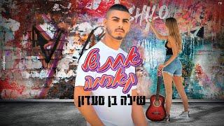 הזמר שילה בן סעדון - סינגל חדש אחת של קארמה